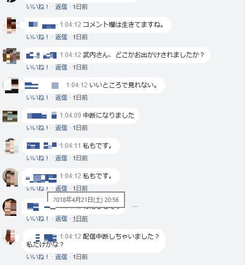 まさかのライブ配信中断事件