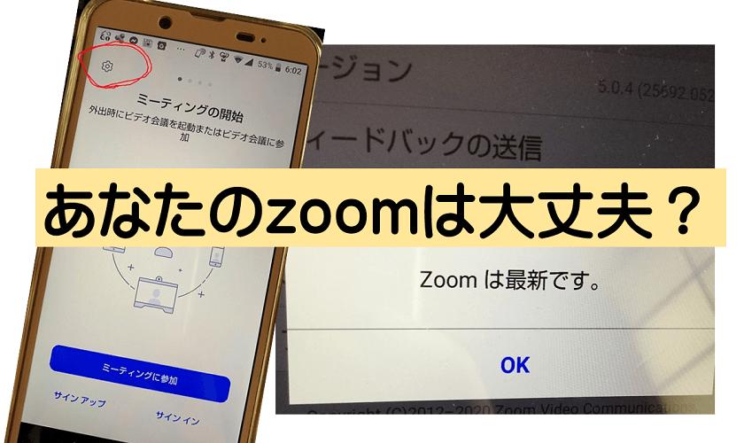 スマホのzoomをバージョンアップさせる方法(android版)