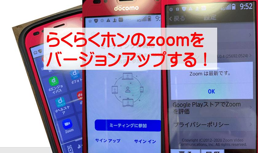 ドコモのらくらくホンのzoomをバージョンアップさせる方法(画像解説)android全般使えます