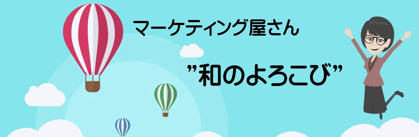 """マーケティング屋""""和のよろこび"""""""