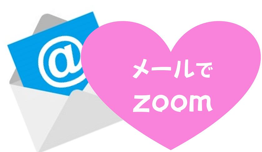 これは便利!zoom参加者にアドレスを登録してもらう方法